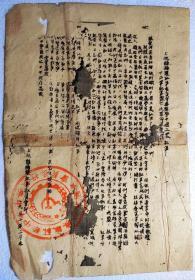 上杭县红军委员会慰劳红军 红色展览收藏