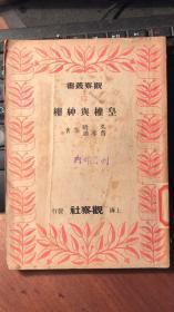 皇权与神权(观察丛书,1948年12月上海观察社初版本。吴晗、费孝通等著)