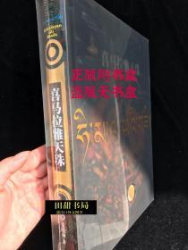 喜马拉雅天珠 全新正版塑封 附书盒