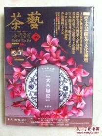 茶艺 普洱壶艺39 亚太乌龙茶文化论坛