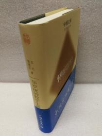 华罗庚的数学生涯(中国文库第二辑,布面精装仅500印)