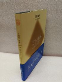 万古奇观 : 彗木大碰撞及其留给人类的思考(中国文库第二辑,布面精装仅500印)