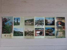 旧宣传页:《颐和园》折页,颐和园游览示意图
