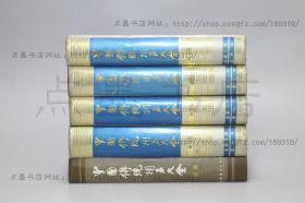 私藏好品《中国传统相声大全》《中国传统相声大全补遗》精装全五册