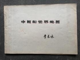 文革:中国和世界地图  普及 合订本,品相看图