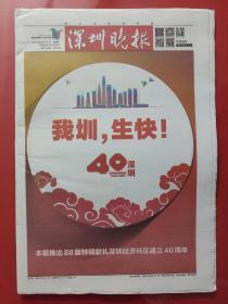 深圳晚报2020年8月26日。深圳经济特区建立40周年特刊(88版全)