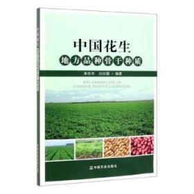 全新正版图书 中国花生地方品种骨干种质  单世华  中国农业出版社  9787109249004龙诚书店