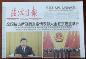 报纸:2020年9月9日《法治日报》(全国抗击新冠肺炎疫情表彰大会在京隆重举行)(当日12版全)