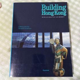 building hong kong (香港建筑)