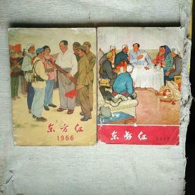 东方红(一组两册)