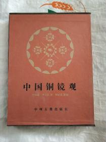 中国铜镜观