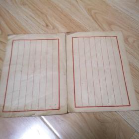 民国信笺(24张)