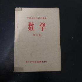 数学第三册