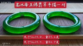 冰种帝王绿翡翠手镯一对,水头超好,完美