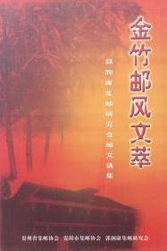 金竹邮风文萃——郭润康集邮研究会邮文选集