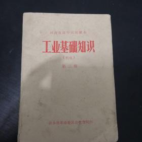工业基础知识机电第二册