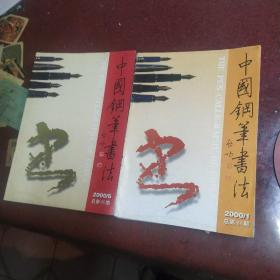 中国钢笔书法(1992年1——6,1993年1——6,1994年1——6,1995年1——6,1996年1——6,1997年1——61999年1——6,2000年1——12,2001年1——12)