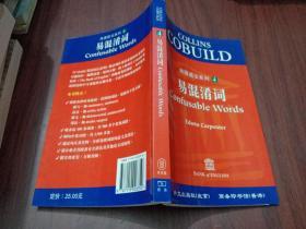 英语语法系列(4)易混淆词