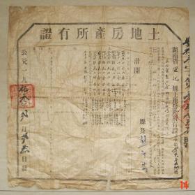 土地房产所有证 安化县 土地改革后核发 1953年 拾壹区