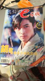 胡歌刘亦菲仙剑一封面杂志专题
