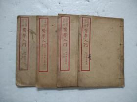 民国石印线装本《足本大字详注 医学入门》存:卷5-8共四册合售