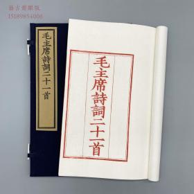 【纪念毛主席诞辰127周年 限时特惠】《毛主席诗词二十一首》红印本·全一函一册(1958年文物出版社旧版刷印)