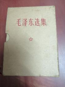 毛泽东选集(合订一卷本)【64开有原装盒套】