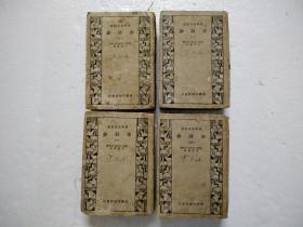 民国二十四年初版《宋诗钞》四册全