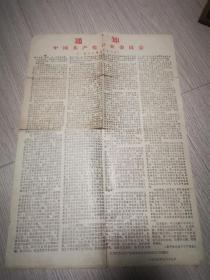 通知—中国共产党中央委员会