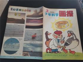 少年科学画报1986.2