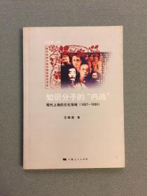"""知识分子的""""内战"""":现代上海的文化场域(1927-1930)"""