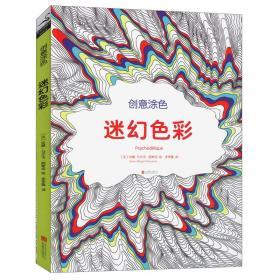 创意涂色:迷幻色彩//森林秘境都市奇缘时间旅行时光旅行梦幻奇境漫游奇境梦幻花园奇妙森林涂色书书籍