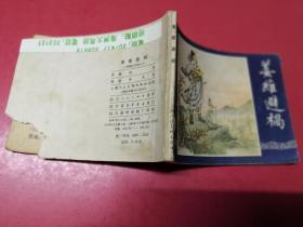 连环画:姜维避祸(三国演义之四十六)