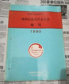 陕西省水利学会第四次会员代表大会会刊