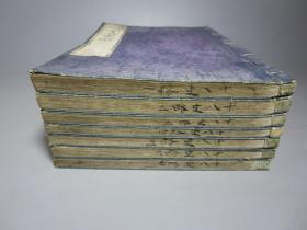 和刻本  《 读本    十八史略》七册全 明治四年(1871年)