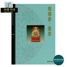 故宫博物院藏文物珍品全集39:珐琅彩、粉彩 叶佩兰