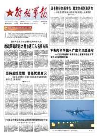 解放军报 2020年9月13日【原版生日报】
