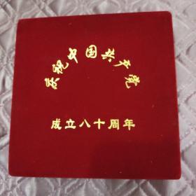 """庆祝中国共产党成立八十周年铜镀金纪念盘 直径85毫米 背面贴纸""""上海铁路局直属机关党工团庆祝中国共产党建党八十周年歌咏大会"""""""