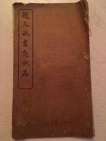 赵文敏书急就篇,南通近代著名书法家刘宗所藏,有收藏印两枚,装订线断,品如图,D3