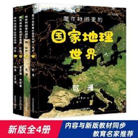 藏在地图里的国家地理世界 全套共4册