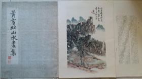 1956年上海人民美术出版社《黄宾虹山水画集》(4开活页15张)