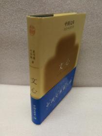 文心(中国文库第二辑,布面精装仅500印)