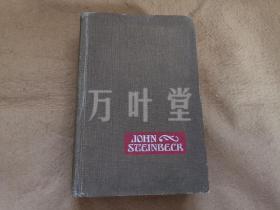 万叶堂英文原版  The Short Novels of John Steinbeck