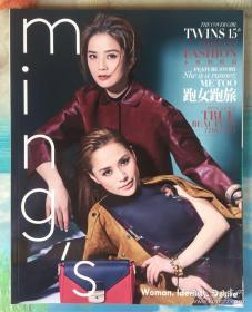 ming's杂志 TWINS