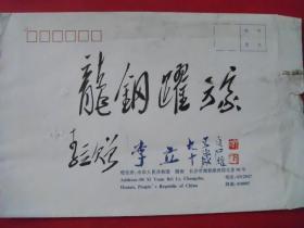 李立(著名金石书法家)签赠龙钢跃信封1个