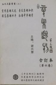 《辛未邮刊》合订本(改版号总1-总4期)【印量50本】