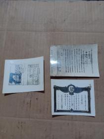 (夹10)50年代抗美援朝时期,青岛平度,姜靖国,抗美援朝立功喜报,立功简历,立功证明书,三张照片,该照片应该是政府留底。