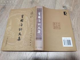 曾国藩诗文集 05年一版一印精装