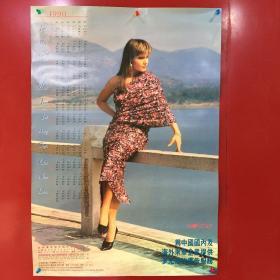 1990年年历【品相自鉴】