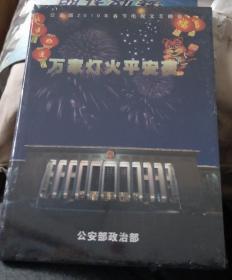 公安部 2010年春节电视文艺晚会--DVD  未拆封